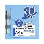 ショッピングフラット (まとめ) コクヨ フラットファイルV(樹脂製とじ具) A4タテ 150枚収容 背幅18mm コバルトブルー フ-V10-3CB 1パック(3冊) 〔×20セット〕