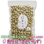 送料無料 お試しに 煎り豆(さといらず) 無添加 3袋