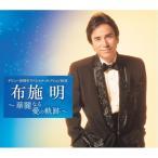 Yahoo!暮らしの通販スタイル送料無料 布施明 華麗なる愛の軌跡 CD5枚組
