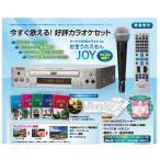 Yahoo!暮らしの通販スタイルカラオケセット お宝うたえもんJOY TEKJ-250M DVD5枚
