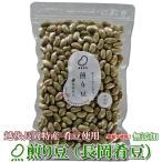 送料無料 煎り豆(長岡肴豆) 無添加 6袋