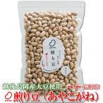 送料無料 煎り豆(あやこがね)無添加 6袋