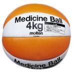 送料無料 〔モルテン Molten〕 メディシンボール/バスケットボール 〔重量約4kg〕 天然皮革 PLD4000 〔運動 スポーツ用品〕