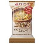 送料無料 〔まとめ買い〕アマノフーズ いつものおみそ汁 ごぼう 9g(フリーズドライ) 60個(1ケース)