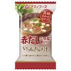 送料無料 〔まとめ買い〕アマノフーズ いつものおみそ汁 赤だし(三つ葉入り) 7.5g(フリーズドライ) 10個