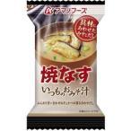 送料無料 〔まとめ買い〕アマノフーズ いつものおみそ汁 焼なす 8g(フリーズドライ) 10個