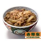 送料無料 吉野家 冷凍牛丼の具 32食入り(通常30食に2食増量)〔レンジ、湯煎対応〕