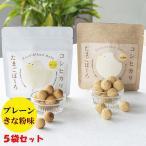 送料無料 コシヒカリたまごぼーろ詰合せ5袋セット(プレーン4袋+きな粉1袋)