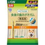 送料無料 (まとめ) PETKISS 食後の歯みがきガム 無添加 小型犬用 120g(約20本) 〔×6セット〕 (ペット用品・犬用フード)