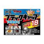 送料無料 (まとめ)アース製薬 ブラックキャップ 1パック(18個) 〔×3セット〕