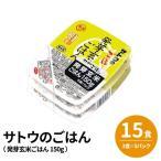 送料無料 (まとめ)サトウのごはん (15食:3食×5パック)発芽玄米ごはん 150g