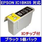 〔エプソン(EPSON)対応〕IC1BK05 (ICチップ付)互換インクカートリッジ ブラック 〔5個セット〕
