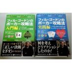 送料無料 本「フィル・ゴードンのポーカー入門編?実践編」2冊セット