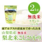 山梨県産 梨北米 コシヒカリ 無洗米  2kg  通販 洗わずたけるお米で節水効果があります。 安全な製法  お試しサイズ