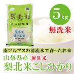 山梨県産 梨北米 コシヒカリ 無洗米  5kg 通販 洗わずたけるお米で節水効果があります。 安全な製法で仕上げています。