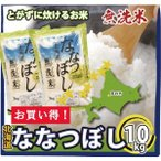 無洗米 北海道産 ななつぼし 10kg(5kg×2袋) 今話題の北海道のお米 通販 北海道芦別市の大自然で育ったお米 北海道米