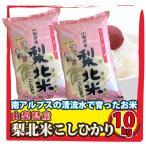 山梨県産  梨北米コシヒカリ 10kg(5kg×2袋)  白米 通販 南アルプスの清流水で育った美味しいお米