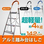 超軽量 アルミ製 踏み台 はしご 脚立 4段 オレンジ ブルー