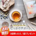 母乳 育児 お茶 maima ブレンドティ 厳選10種の無添加素材 たんぽぽ茶 黒豆茶 とうもろこし茶 100%無添加 ノンカフェイン、農薬残留試験の検査済み