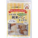 【まとめ買い】 日本米粉純米パンミックス 300g×5袋