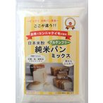 日本米粉純米パンミックス 1kg グルテンフリー