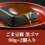 団助 ごま豆腐 黒ごま 110g×2個