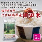 標高400mの高地で栽培される棚田米