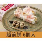 福井銘菓 和菓子スイーツギフト 羽二重餅 越前餅6個入り 村中甘泉堂