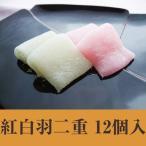 福井銘菓 和菓子スイーツギフト 羽二重餅 紅白羽二重12個入り 村中甘泉堂