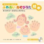 CD+絵本 ふれあいあそびうた絵本  指あそび(1)〜おはなしゆびさん