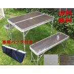 【決算セール延長!】専用バッグ付き!バーベキュー テーブル キャンプ  ピクニック レジャー  折りたたみ アウトドア  テーブル椅子セット  BBQ