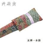 扇子袋 舞扇子 日舞 踊り 日本製 京都「友禅舞扇子一本袋 菊・緑G9」舞扇堂