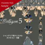 【送料無料】スワロフスキー サンプル 5個セット【オクタゴン スペクトラ】クリスタルパーツ