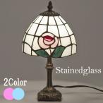 ステンドグラス テーブルランプE ロサ /ステンドガラス 40W白熱電球付属 照明 電球付属 テーブルスタンド スタンドランプ ライト 寝室