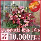 スタンド花 都内限定 直接お届け おしゃれな スタンドフラワー ウッド 1段 開店開業 祝い花 10000円 赤系 レッド系