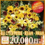 スタンド花  ひまわりのスタンド 20000円 ヒマワリ スタンド花