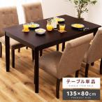 ダイニングテーブル 幅135cm 4人用 おしゃれ 木製 食卓机 モダン シンプル 新生活