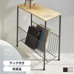 サイドテーブル おしゃれ 収納 スリム 木製 アイアン アンティーク ソファー ベッド 新生活