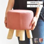 スツール 木製 チェア 椅子 コンパクト イス 子供 北欧 ラウンド 丸型 カバー ピンク グレー 安い