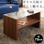 ローテーブル おしゃれ ガラステーブル センターテーブル 木製 幅75cm 収納 棚付き 安い