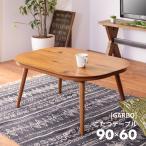 こたつ こたつテーブル コタツ 90 おしゃれ 円形 楕円 丸型 コンパクト 一人用 安い