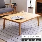 こたつ こたつテーブル フラットヒーター コタツ 105 おしゃれ 長方形 北欧 安い 人気 新生活