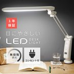 デスクライト LED 目に優しい 照明 おしゃれ デスクスタンドライト 1年保証 テレワーク 在宅勤務 在宅ワーク 安い