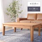 ローテーブル おしゃれ センターテーブル 木製 幅110cm 安い