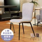 ダイニングチェア おしゃれ 椅子 北欧 スチール ファブリック 木製 シンプル 人気 新生活