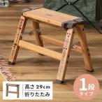 脚立 踏み台 1段 アルミ 軽量 おしゃれ 折りたたみ はしご 梯子 ステップ台 コンパクト 木目調 安い