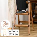 脚立 踏み台 3段 アルミ 軽量 おしゃれ 折りたたみ はしご 梯子 ステップ台 コンパクト 木目調 安い