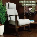 高座椅子 リクライニング チェア 安い レバー式 高さ調節 お年寄り 高齢者 おしゃれ 人気 新生活