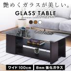 ローテーブル おしゃれ ガラステーブル センターテーブル 木製 幅100cm 収納 棚付き モダン 安い