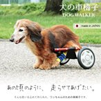 犬用車椅子 犬の車椅子 車いす ミニチュアダックス 車椅子 犬用車イス 犬用品 犬 介護用品 補助輪 送料無料